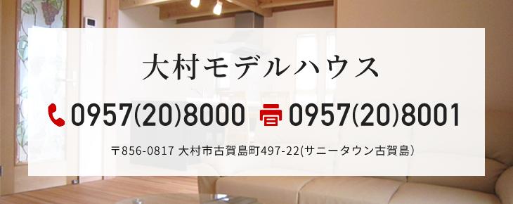 大村モデルハウス TEL:0957(20)8000 FAX:0957(20)8001 住所:〒856-0817 大村市古賀島町497-22(サニータウン古賀島)