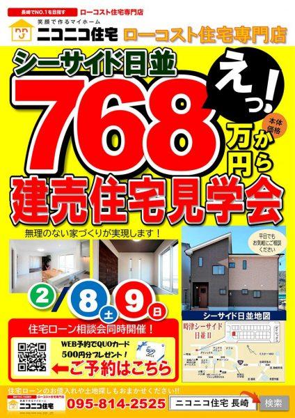 建売住宅見学会! ニコニコ住宅長崎グッドホーム