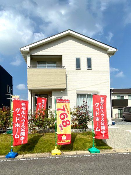 サンコート豊洋台 ニコニコ住宅長崎 グッドホーム