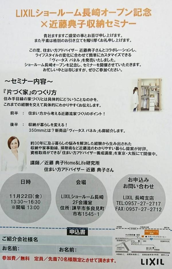 LIXIL近藤典子さん収納セミナーレポ