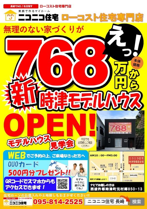 時津元村モデルハウスすまいの相談会開催!!