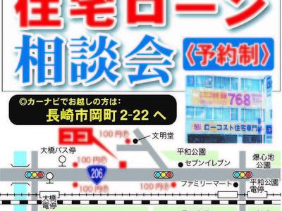 住宅ローン相談会 岡町本社