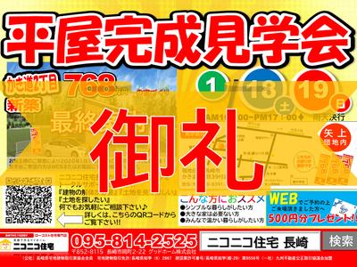 かき道平屋の家最終見学会開催!
