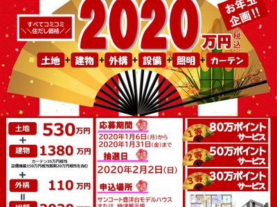2020年新春キャンペーン♪