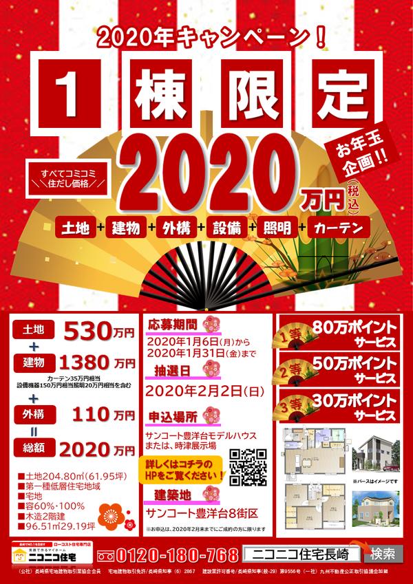 2020年新春キャンペーン!!