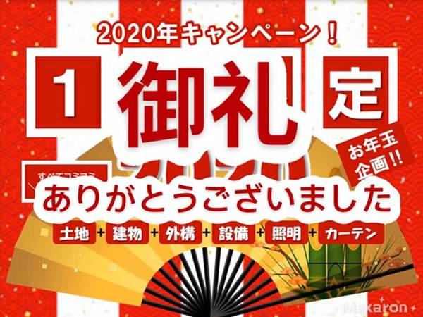 2020年新春キャンペーン 抽選会!!