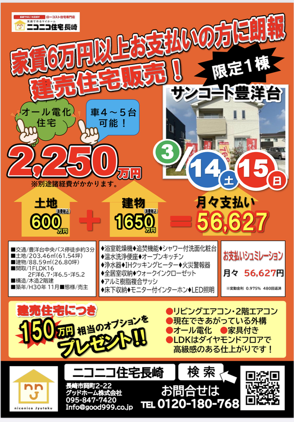 限定1棟!サンコート豊洋台建売販売会!