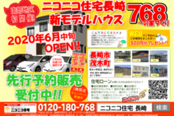 茂木町 新モデルハウス オープン♪