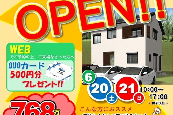 茂木町 新モデルハウスオープン!日付が決まりました!