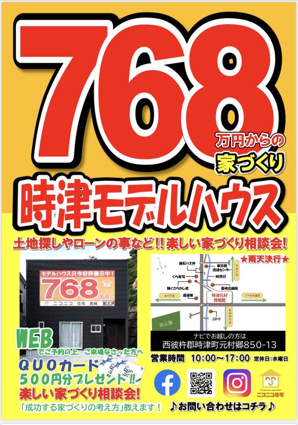 8月8日(土)9日(日)10日(祝)もお待ちしております!!