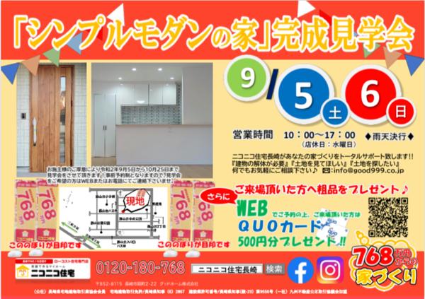 シンプルモダンの家 完成見学会♪