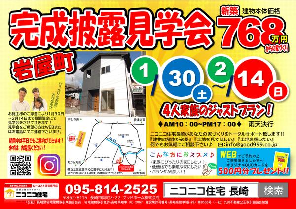 長崎市岩屋町完成見学会!