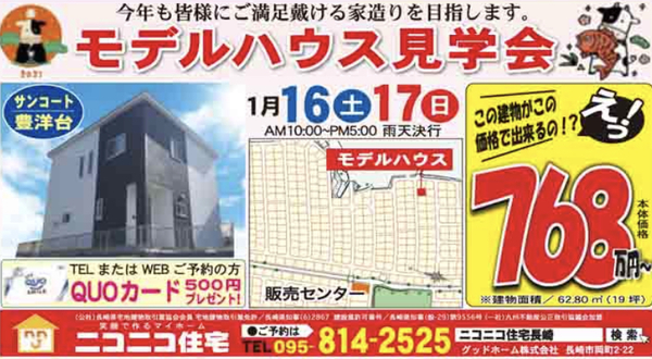 豊洋台モデルハウス見学会開催!