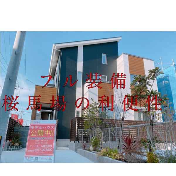 3月6日・7日 モデルハウス桜馬場