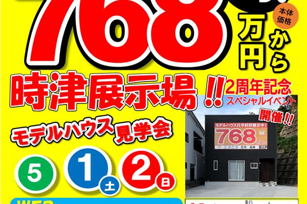 時津元村 住宅販売会!