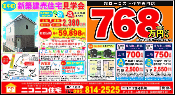 田中町 新築建売住宅見学会