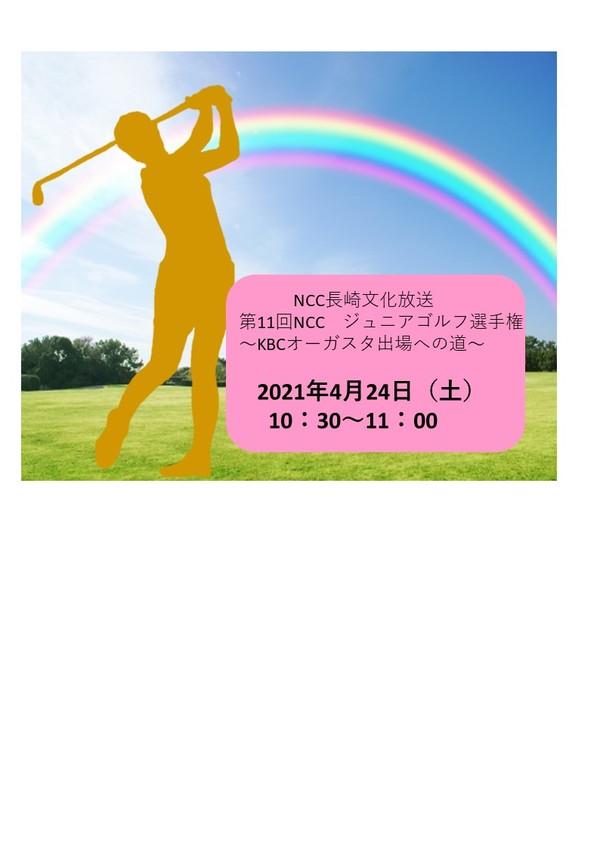 告知 第11回 NCCジュニアゴルフ選手権