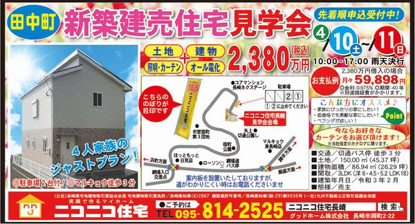 田中町完成披露見学会 続行!