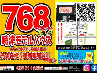時津元村モデルハウス 住宅相談会開催!