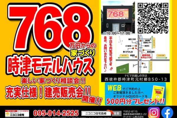 モデルハウス見学会・住宅相談会同時開催!