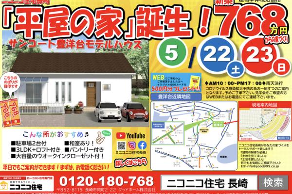 平屋の家オープン!