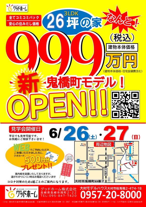 大村市鬼橋町モデルハウスオープン!