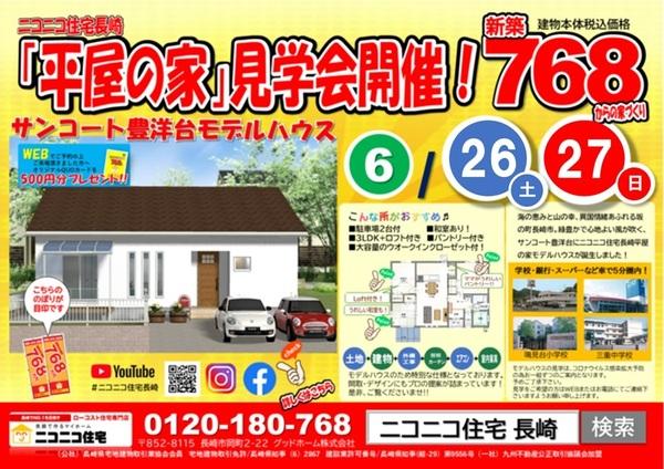 サンコート豊洋台「平屋の家」見学会開催!