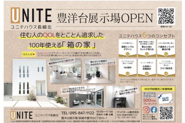 ユニテハウス豊洋台展示場見学会開催!