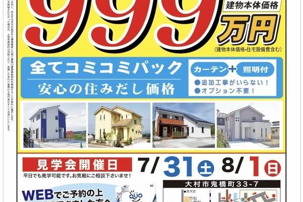 「鬼橋モデルハウス見学会開催」