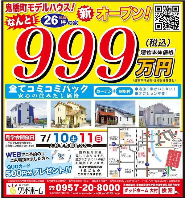 大村・鬼橋モデルハウス見学会開催!