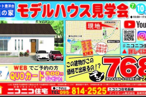 平屋の家見学会開催!
