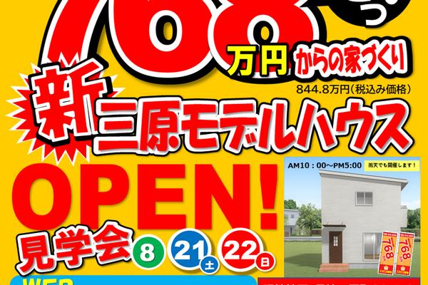 長崎市三原にモデルハウスオープン!