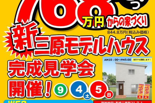 三原モデルハウス見学会❕