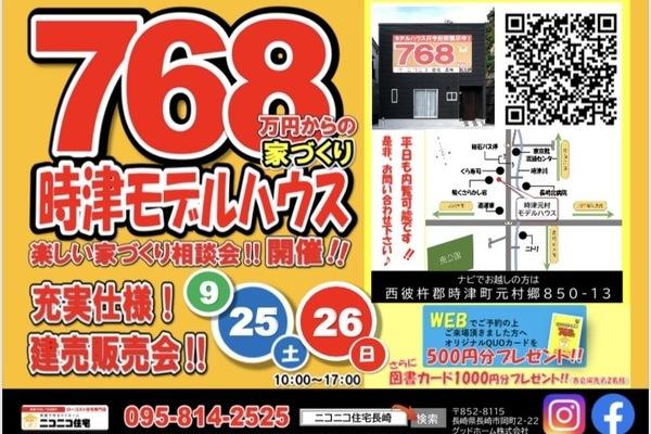 時津モデルハウス家づくり相談会開催!